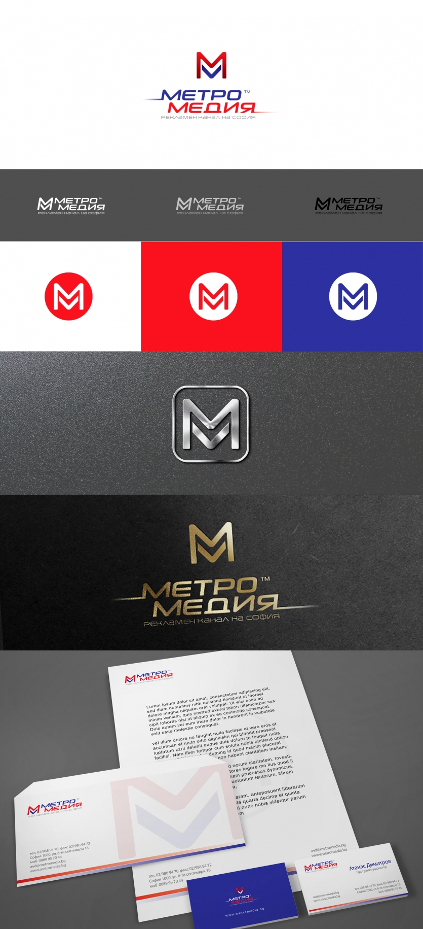Metro Media Logo Cyrilic variation 4